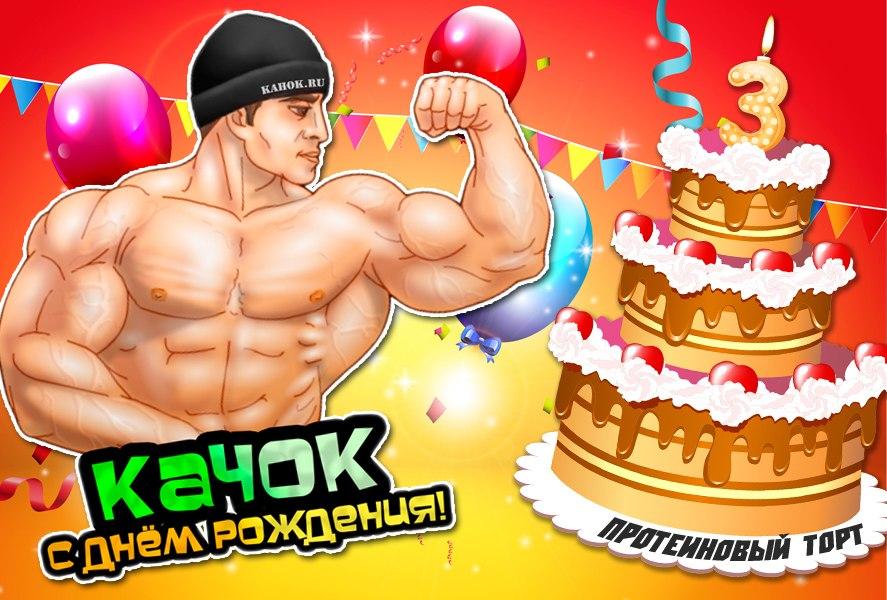 Поздравления с днем рождения для качка или спортсмена