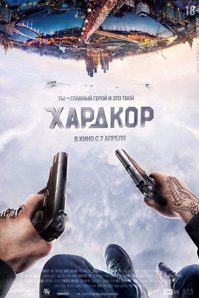 Тройка крутых экшн-фильма от первого лица вышедшие в 2016 году.