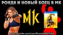 Mortal Kombat 11 - ДЕМО-ВЕРСИЯ, АБСОЛЮТНО НОВЫЙ БОЕЦ и РОНДА РОУЗИ в MK11