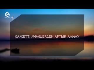 Қарыз алу, қарыз беру әдебі - Әдеп әліппесі - Асыл арна.mp4