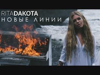 Премьера. rita dakota / рита дакота - новые линии