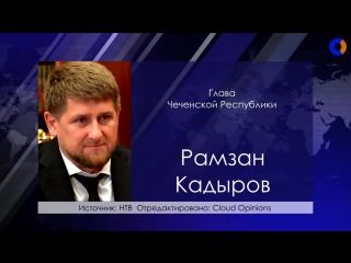 Рамзан Кдыров - Жириновский клоун! Нам в республике не нужна ЛДПР