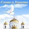 Слово о Христе от Хабаровского края