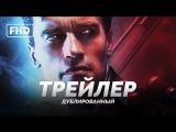DUB | Трейлер: «Терминатор 2: Судный день в 3D / Terminator 2: Judgment Day» 2017