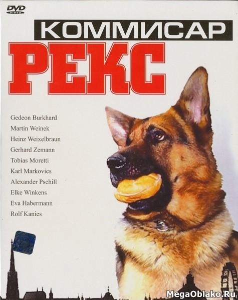 Комиссар Рекс (1-16 сезоны) / Kommissar Rex / 1994-2014 / ПМ / SATRip / WEB-DL