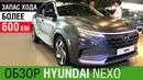 Обзор Hyundai Nexo на водороде с запасом хода более 600 километров