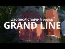 Короткий обзор. Двойной стоячий фальц Grand Line.