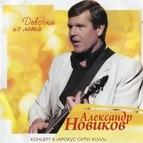 Александр Новиков альбом Концерт в Крокус Сити
