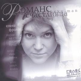 Елена Фролова альбом Романс счастливца, часть 1