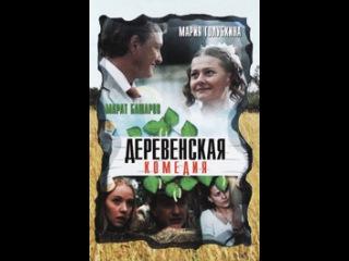 Сериал Деревенская комедия 1 серия — Захватчик смотреть онлайн бесплатно в хорошем качестве