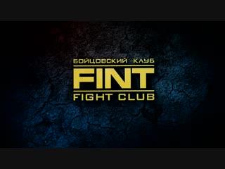 FINT Fight Club