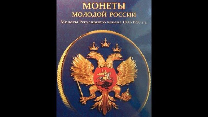 Самые дорогие монеты молодой России 1991-1993гг. / vk.com/club28446889