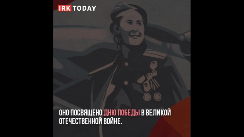 В Иркутске создают 100-метровое граффити ко Дню Победы