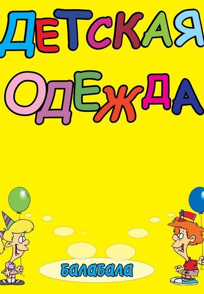 Балабала Балабала, 4 августа , Пермь, id69407159