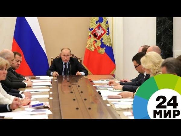 Путин обсудил с членами правительства устранение последствий паводков - МИР 24