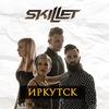 Skillet | 11.04.2019 | Иркутск