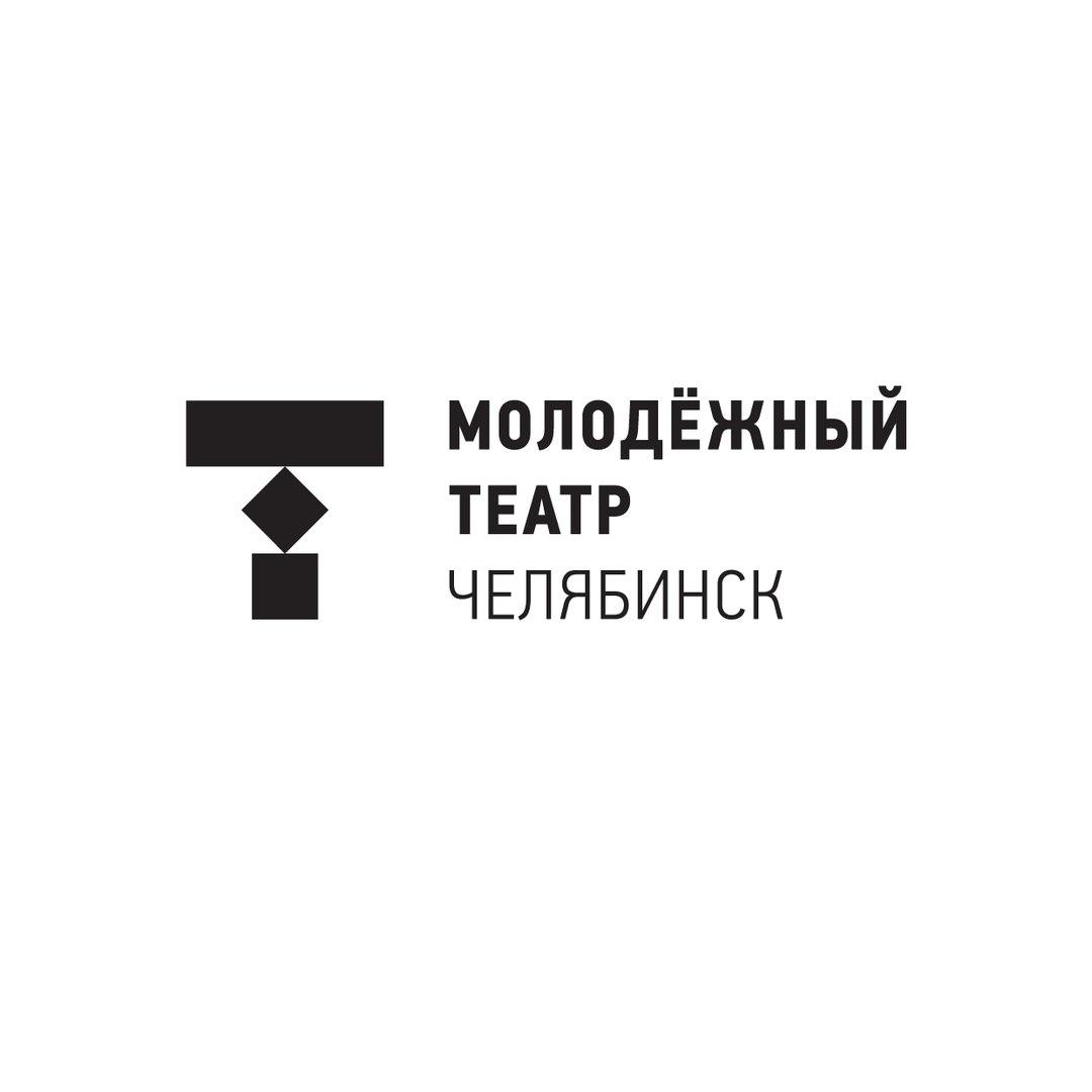 Афиша Челябинск Челябинский Молодёжный театр: NEWS