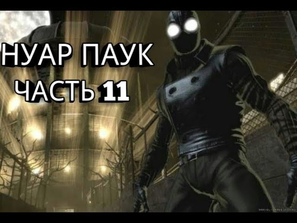 НУАР ПАУК VS ГОБЛИН - Spider Man: Shattered Dimensions Часть - 11
