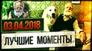 Лучшие моменты стрима (03.04.18) | Евпата Кнур - дедушка пранкер