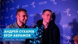Андрей Сухарев, Егор Абрамов -