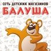 Балуша|Сеть Детских Магазинов|Тольятти|Самара