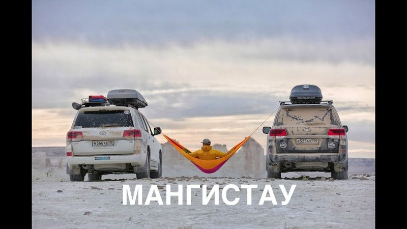 Казахстан Атырау (Мангистау), плато Устюрт на Toyota Land Cruiser Бекетата Kazakhstan Часть 27