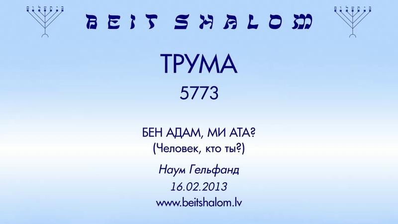 «ТРУМА» 5773 «БЕН АДАМ, МИ АТА (Человек, кто ты)» Н. Гельфанд (16.02.2013)