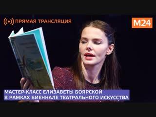Мастер-класс Елизаветы Боярской в рамках