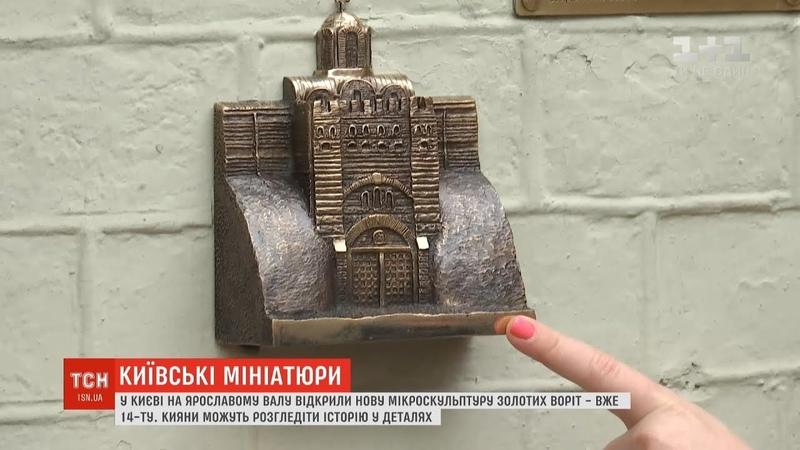 Історія в деталях у столиці презентували мікроскульптуру Золотих воріт