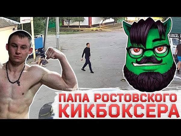 Папа ростовского кикбоксера