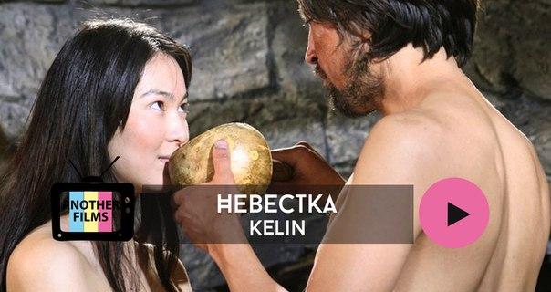 Невестка (Kelin)