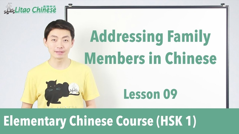 How to address family members in Chinese | HSK 1 - Lesson 09 (Clip) - Learn Mandarin Chinese