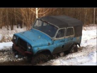 УАЗ  4Х4  Внедорожники  УАЗ по грязи и по снегу.