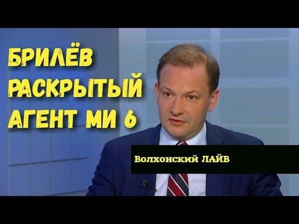 🔥СЕНСАЦИЯ! Брилев оказался раскрытым агентом МИ 6.