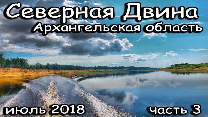 Новый видос на канале, а я умчал снимать новые части в Архангельскую ;)