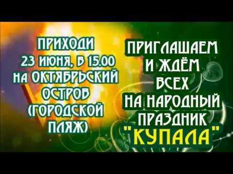 Купала в Усть-Каменогорске 2018