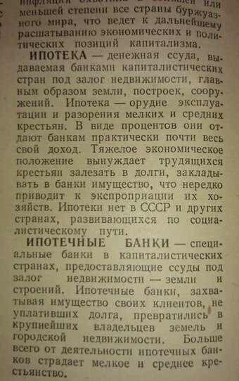 Ипотека глазами СССР