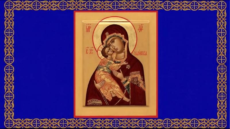 Православный календарь. Суббота, 8 сентября, 2018г. Сретение Владимирской иконы Пресвятой Богородицы (празднество установлено в