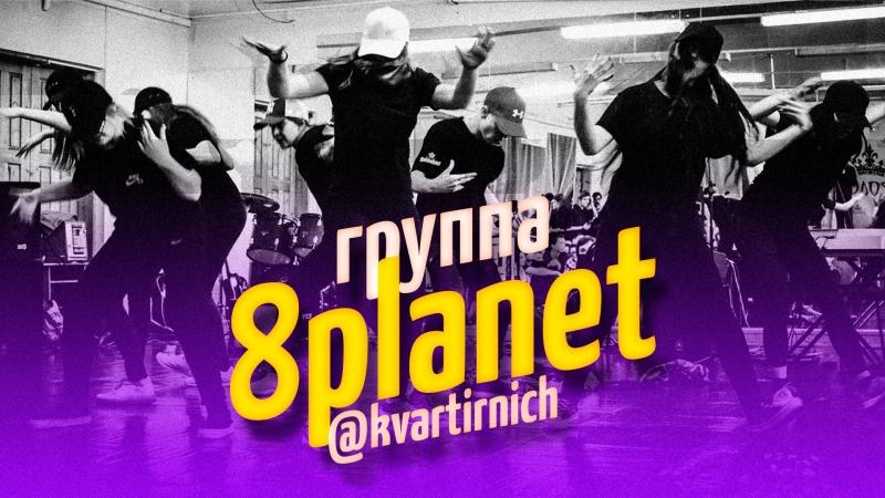 Закрываем сезон! PREVIEW: танцы от 8planet KVRTRNCH