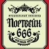 ПОРТВЕЙН 666 [Alco-Thrash-Folk Metal]