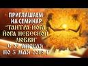 27 апреля 2019 г. семинар: Тантра йога – йога Небесной Любви.