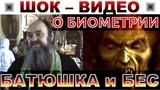 Шокирующее Видео :: Батюшка и Бес о Биометрии :: Иеромонах Василий (Новиков) :: Речь 2007 г.