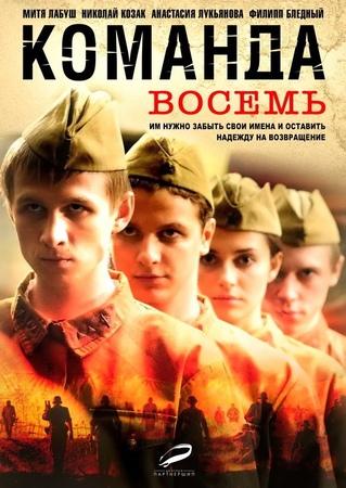 Команда восемь 1- 4 серии(полная версия ) фильм