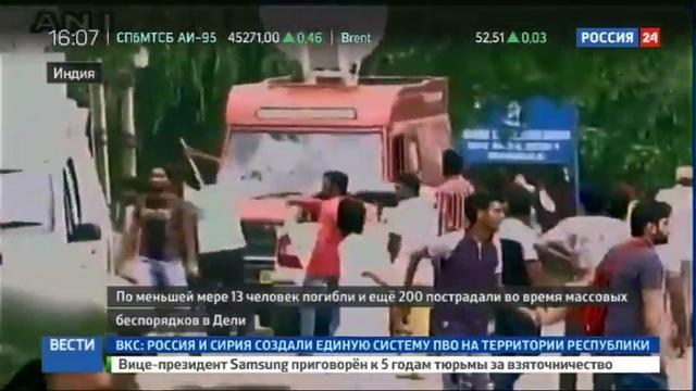 Новости на Россия 24 • Известного индийского гуру признали насильником