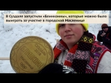 Как Россия отпраздновала Масленицу