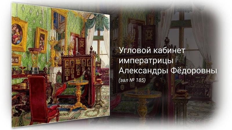 Угловой кабинет императрицы Александры Фёдоровны – супруги Николая I – в Зимнем дворце (зал № 185)