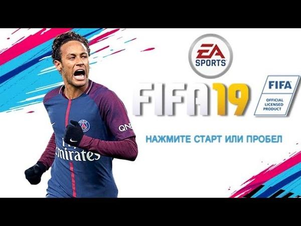 ● FIFA 19 NEW DEMO GAMEPLAY● НОВАЯ ТАКТИКА В FIFA 19 ●