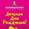 """Игровое кафе """"Калейдоскоп"""""""