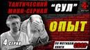 ТАКТИЧЕСКИЙ МИНИ-СЕРИАЛ СУЛ. ОПЫТ 4 серия