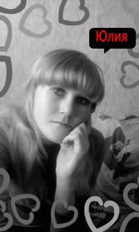Юлия Уткина, 28 августа 1990, Королев, id197020742